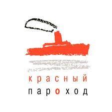 Красный пароход