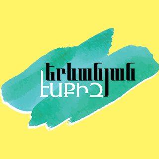 Երևանյան էսքիզ