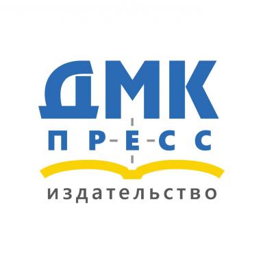 ДМК-Пресс